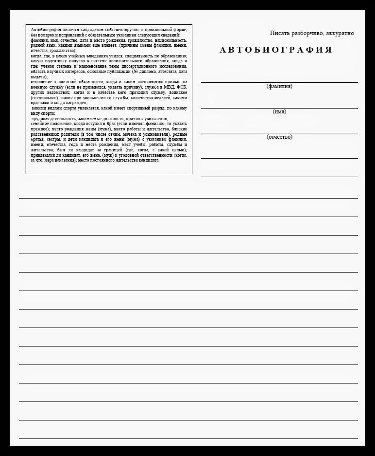 рекомендации для трудоустройства образец