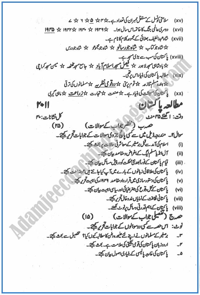 Pakistan-Studies-urdu-2011-past-year-paper-class-XII