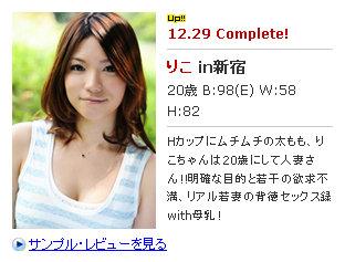 CkgORNOGRAPH.tvr 2012-12-29 Amateurgraph Member - MAG122 Riko りこ in 新宿 [75P46.5MB] 07250
