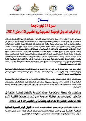 الإضراب الوطني العام ليوم 10/12/2015