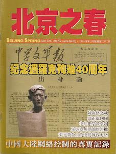 北京之春杂志,2010年3月纪念遇罗克就义40周年。