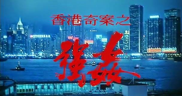 香港奇案之强姦(台:赤裸羔羊2性追缉令) | 键盘分析师拍立得哪裡買比較便宜