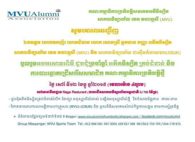 http://www.cambodiajobs.biz/2015/12/mvu-alumni.html