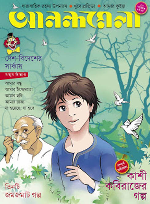 Get Bangla Books PDF Ghonada Samagra (all parts) Bengali story books in