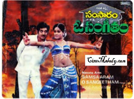 Samsaram O Sangeetham Telugu Mp3 Songs Free  Download  1986
