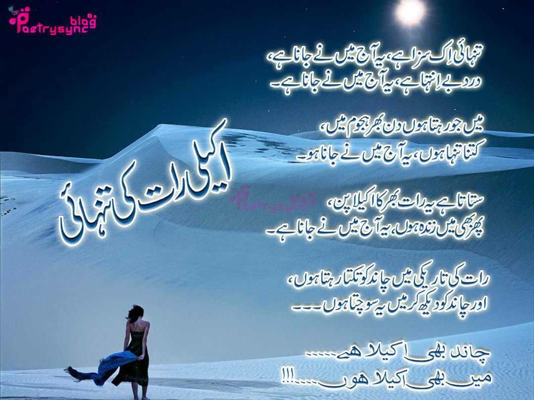 Dard E Judai Shayari ... of poems, greeting...