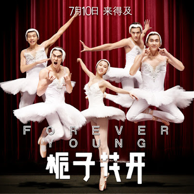 [OST] 梔子花開 Forever Young (電影原聲帶) - 群星 V.A