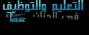 التعليم والتوظيف في الجزائر