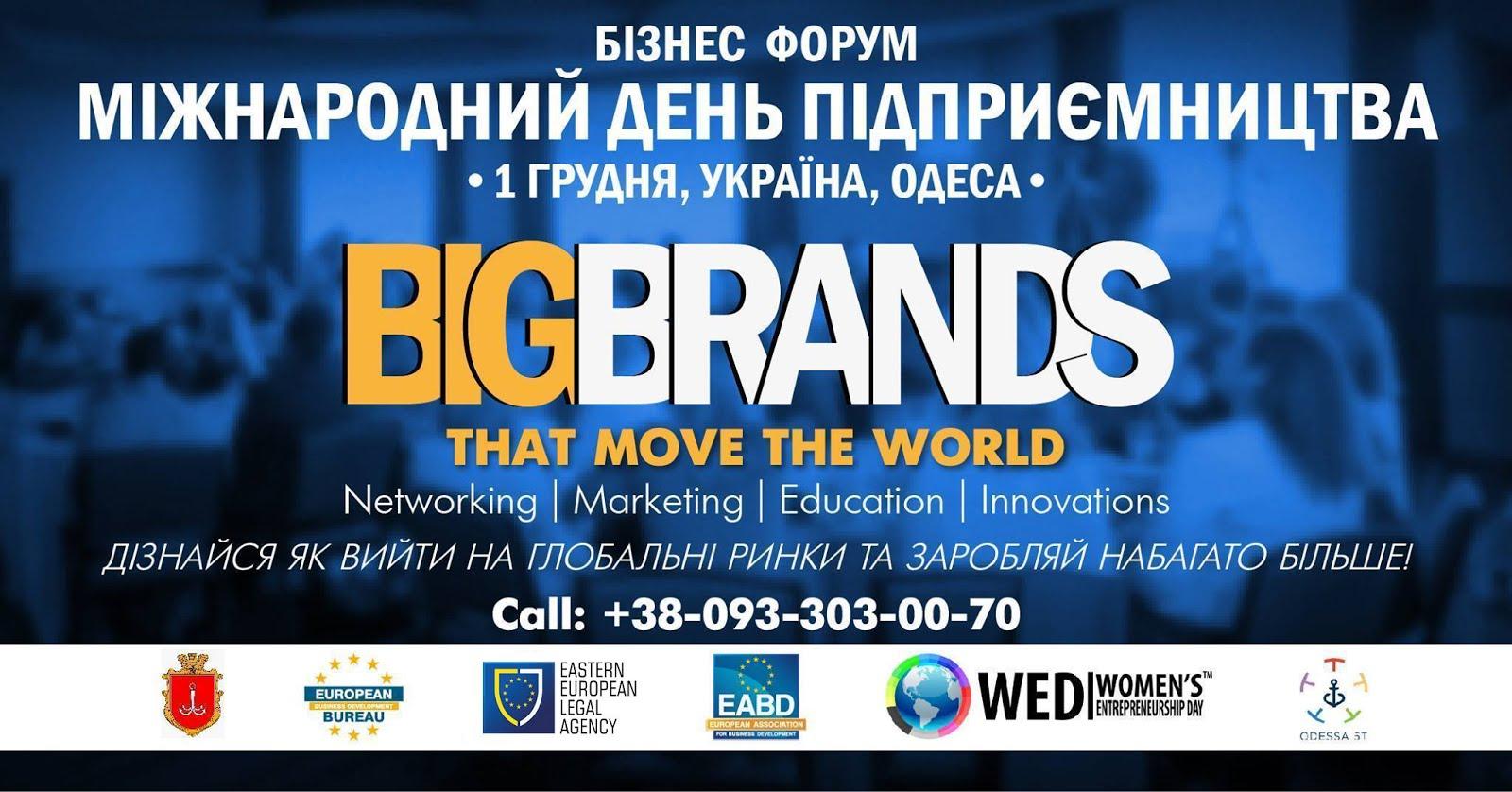 Итоги Международного форума BIGBRANDS`2017