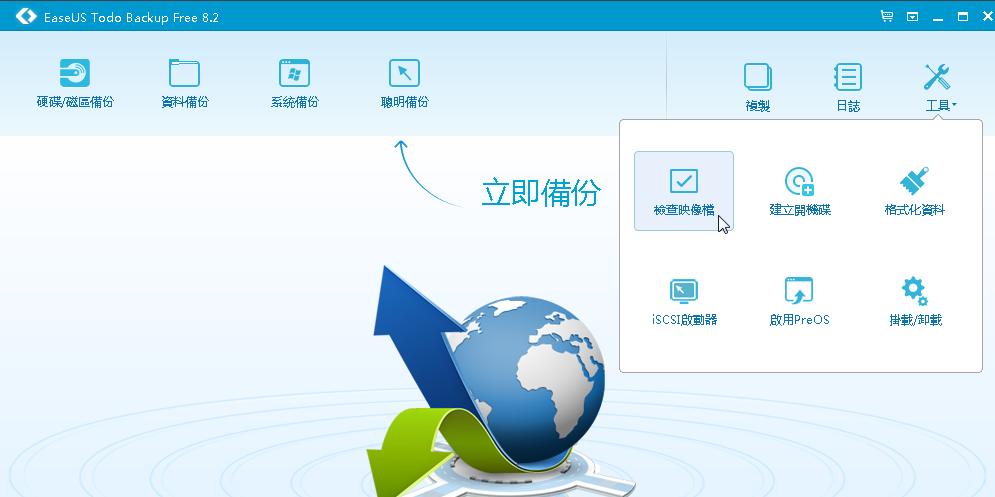 最佳免費電腦備份還原軟體 Todo Backup 終有中文版