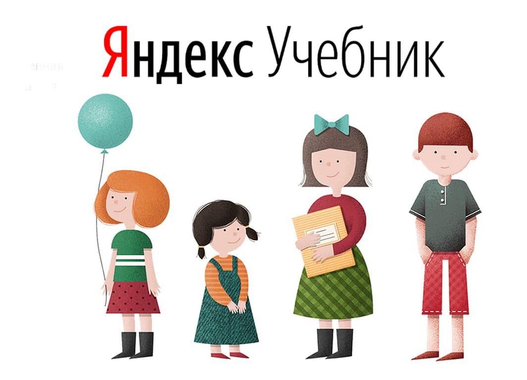 УЧИМСЯ с Яндекс.Учебником