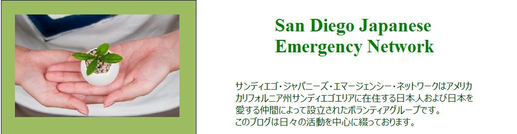 San Diego Japanese Emergency Network