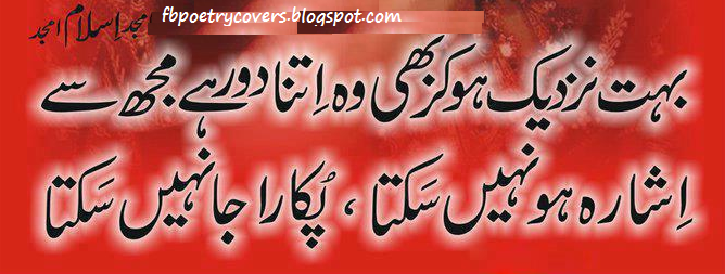 Facebook Poetry Covers: Urdu shayari of Amjad Islam Amjad on facebook
