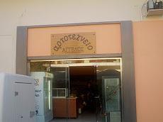 Αρτοποιείο Άγγελου Σδούκου