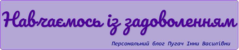 Персональний блог Пугач Інни Василівни