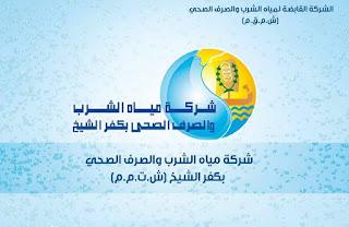 مسابقة مياه الشرب بكفر الشيخ 2016