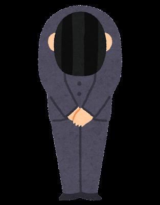 深くお辞儀をしている男性会社員のイラスト(謝罪・挨拶)