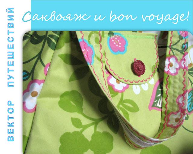 сумки своими руками, для девочек, дорожная сумка, косметичка