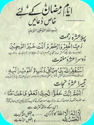 beautiful dua for 1st 2nd 3rd ashra part2