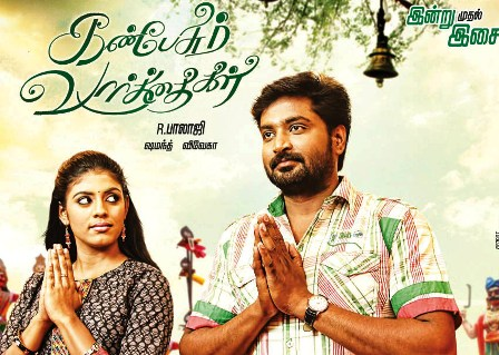 Kan Pesum Varthaigal (2013) Mp3 320kbps Full Songs Download & Lyrics