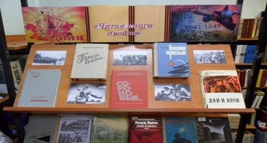 """Проект """"Читая книги о войне"""""""