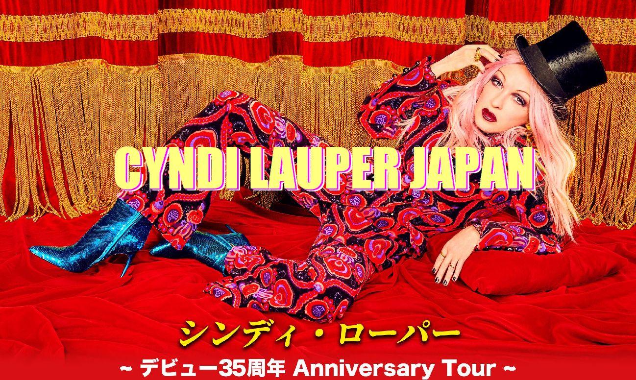 シンディ・ローパージャパン CyndiLauperJapan