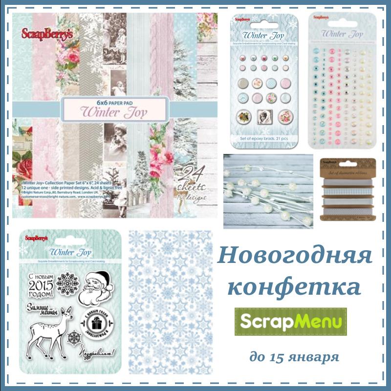 http://www.scrapmenu.com/content/10-winter-candy
