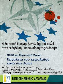 ΝΑΤΟ και Ευρωπαϊκή Ένωση Εργαλεία του κεφαλαίου κατά των λαών | Εκδήλωση - Παρουσίαση