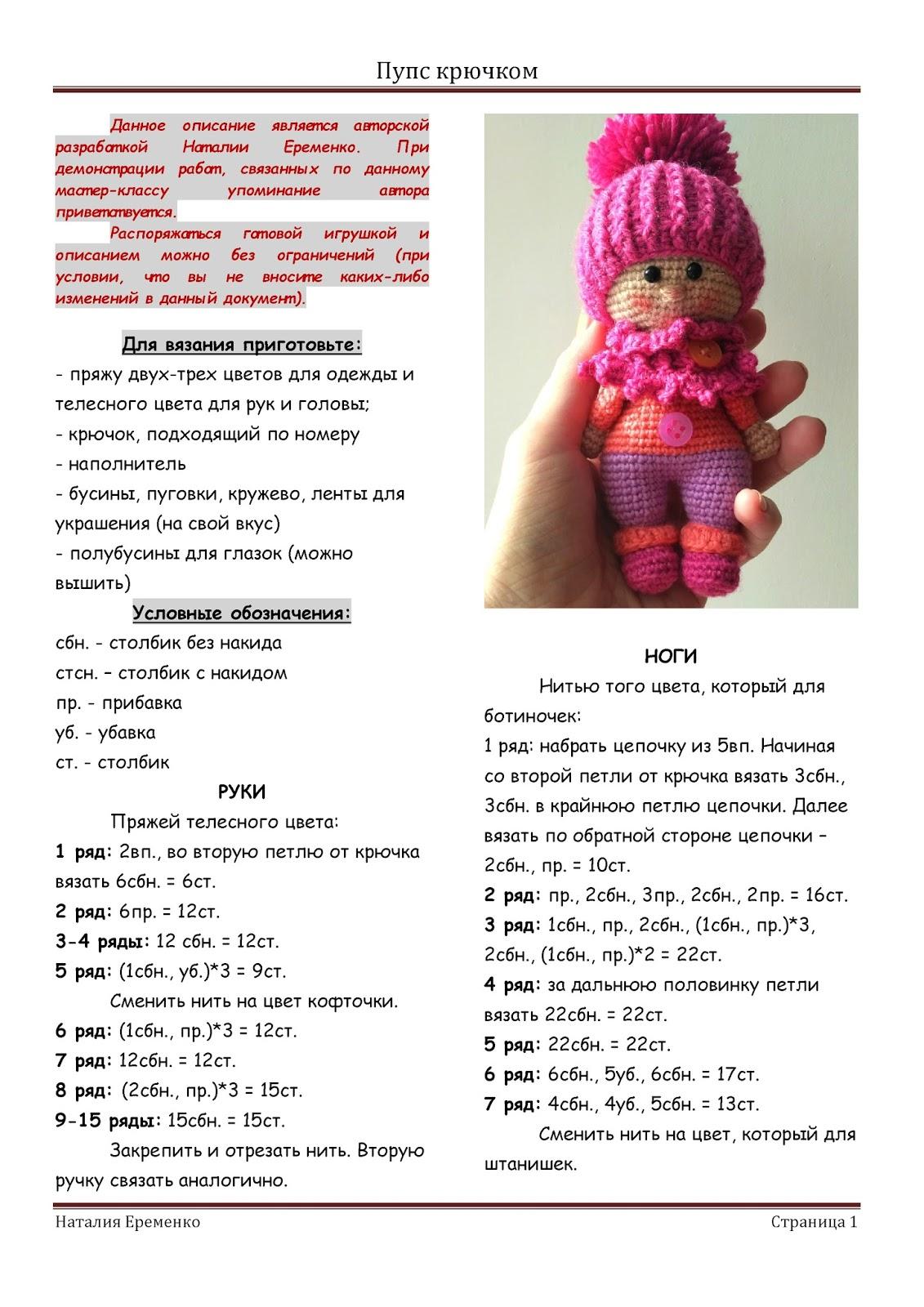 Вязаные куклы Связать куклу на руку крючком схемы
