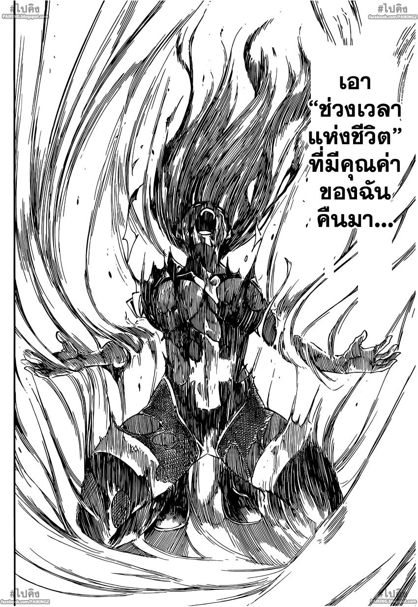 อ่านการ์ตูน Fairy-tail335 แปลไทย ช่วงเวลาแห่งชีวิต