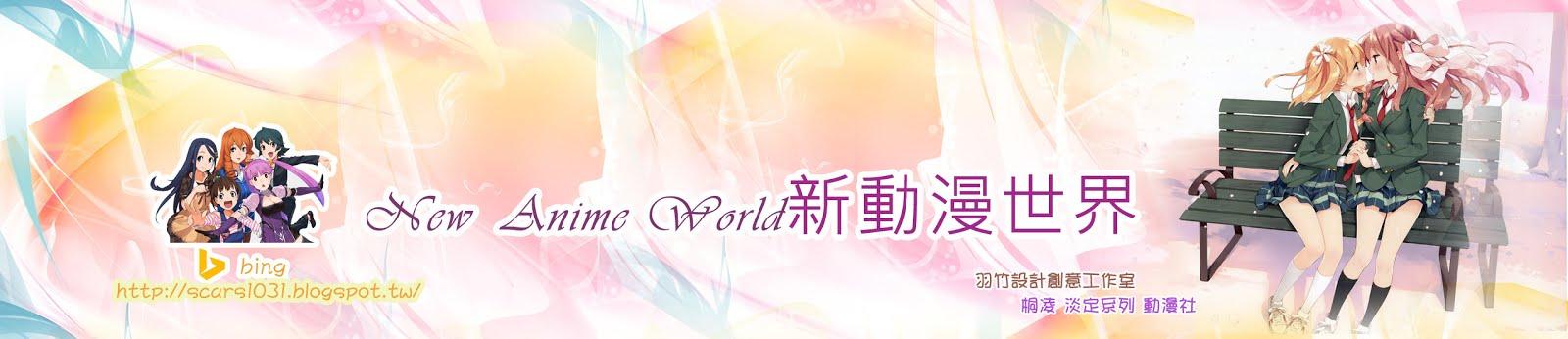 New  Anime  World新動漫世界