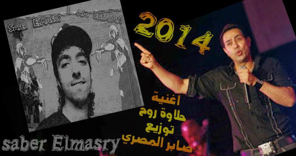 ريمكس حلاوة روح - غناء حكيم - توزيع صابر المصري 2014