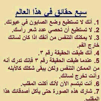 7 حقائق في هذا العالم 426550_5881973611903