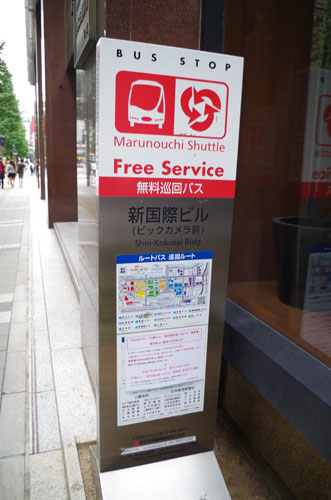 Marunouchi Shuttle Bus, Tokyo, Japan.
