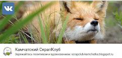 """Наша группа в """"ВКонтакте"""""""