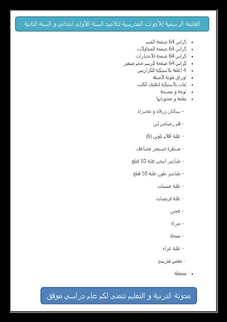 قائمة الأدوات الرسمية للاولى و الثانية ابتدائي