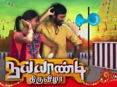 Sun Tv Naiyandi Thiruvizha   Dt 02-10-13 – Gandhi Jayanthi Special Program Show