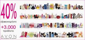 Ελάτε μαζί στην Avon και κερδίστε επιπλέον έκπτωση από την αναγραφόμενη στα προϊόντα της!!!