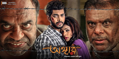 Angaar (2016) Bangla Movie trailer By Om & Jolly HD Download
