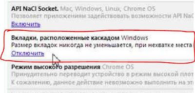 Вкладки каскадом в Chrome