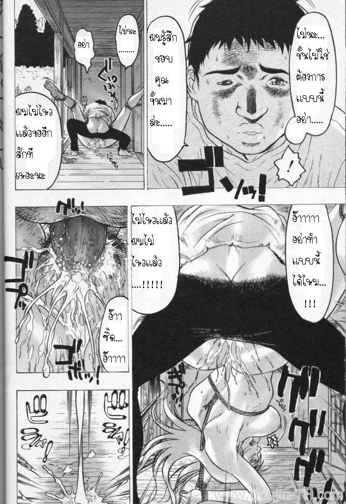 จับขึง แล้วข่มขืน - หน้า 6