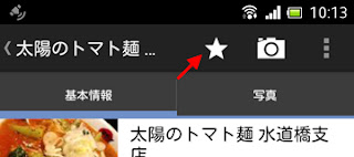 Google+ローカル 上部メニュー