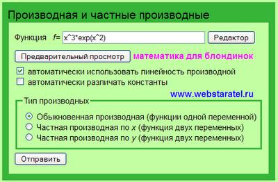Производная функции онлайн. Частная производная. Найти производную. Онлайн производная у. Математика для блондинок.
