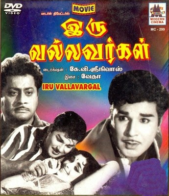 Iru Vallavargal 1966 Tamil Movie Watch Online