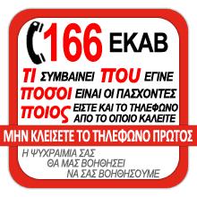 Οδηγίες ΕΚΑΒ