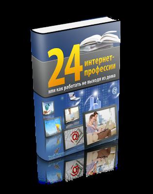 Бесплатная электронная книга «24 Интернет-Профессии или Как Работать Не Выходя Из Дома»