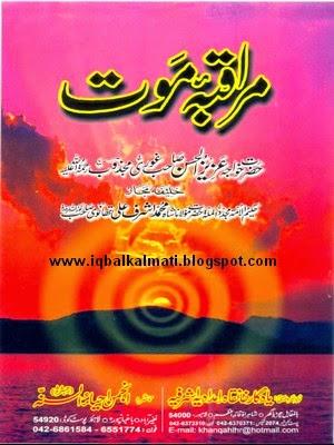 Muraqba e Maut by Khawaji Aziz Ul Hasan