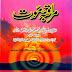 Muraqba e Maut By Shaykh Khawaja Aziz Ul Hasan