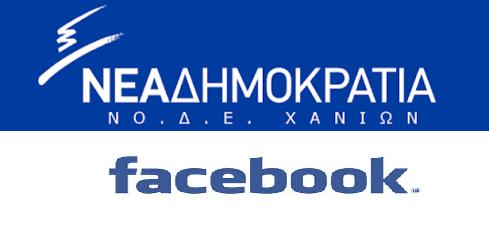 ΝΟΔΕ Χανίων στο facebook