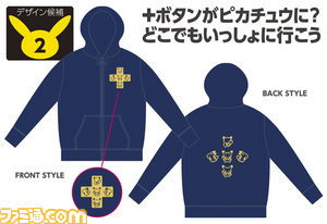 Pikachu Hooded Sweatshirt list#2 Famitsu